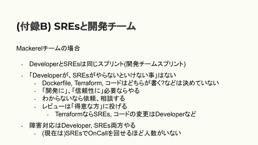 (付録B) SREsと開発チーム Mackerelチームの場合 - DeveloperとSRE...