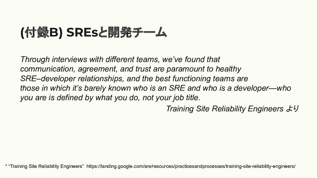 (付録B) SREsと開発チーム Through interviews with differ...