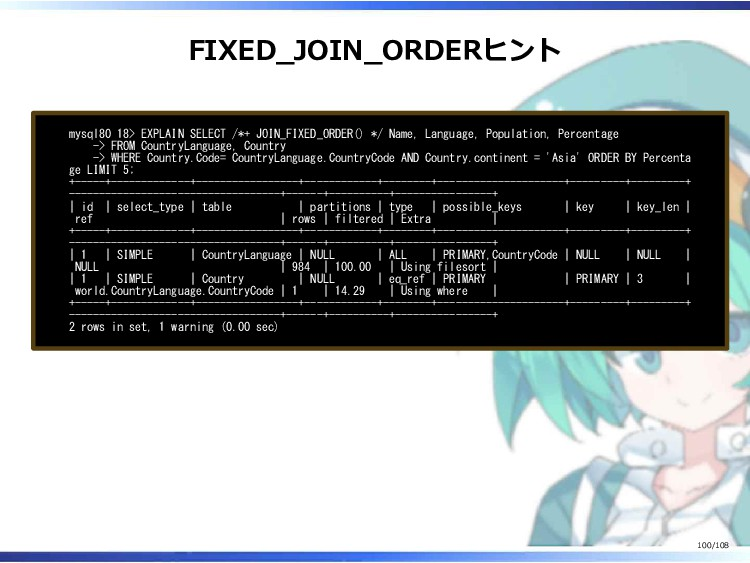 FIXED_JOIN_ORDERヒント mysql80 18> EXPLAIN SELECT ...