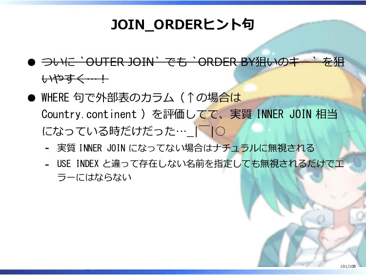 JOIN_ORDERヒント句 ついに `OUTER JOIN` でも `ORDER BY狙いの...