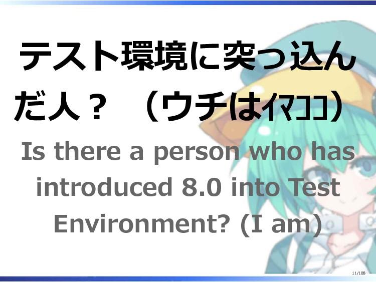 テスト環境に突っ込ん だ人? (ウチはイマココ) Is there a person who ...