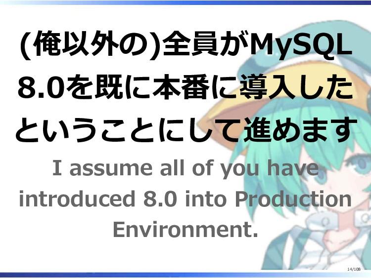 (俺以外の)全員がMySQL 8.0を既に本番に導入した ということにして進めます I ass...