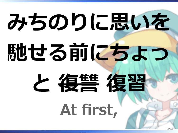 みちのりに思いを 馳せる前にちょっ と 復讐 復習 At first, 18/108