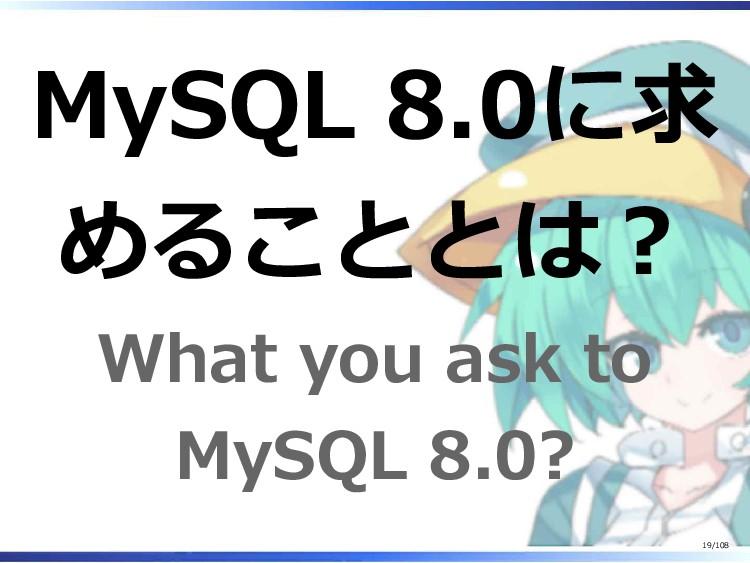 MySQL 8.0に求 めることとは? What you ask to MySQL 8.0? ...