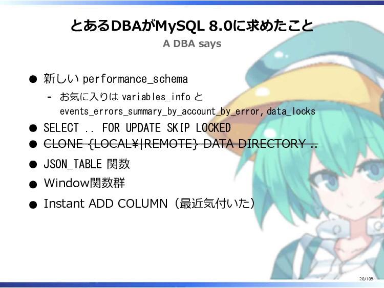 とあるDBAがMySQL 8.0に求めたこと A DBA says 新しい performan...