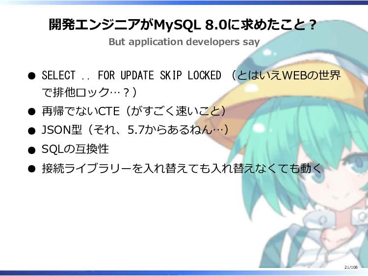 開発エンジニアがMySQL 8.0に求めたこと? But application develo...