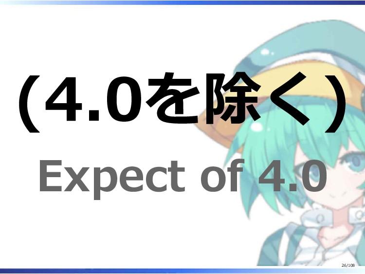 (4.0を除く) Expect of 4.0 26/108