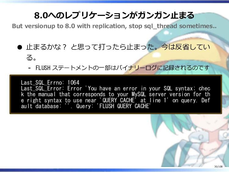 8.0へのレプリケーションがガンガン止まる But versionup to 8.0 with...