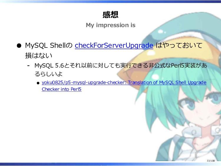 感想 My impression is MySQL Shellの checkForServer...