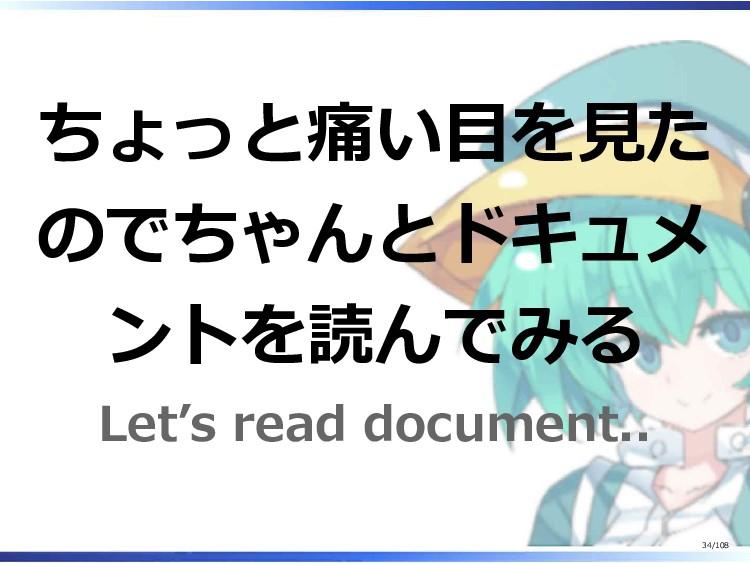 ちょっと痛い目を見た のでちゃんとドキュメ ントを読んでみる Let's read docum...