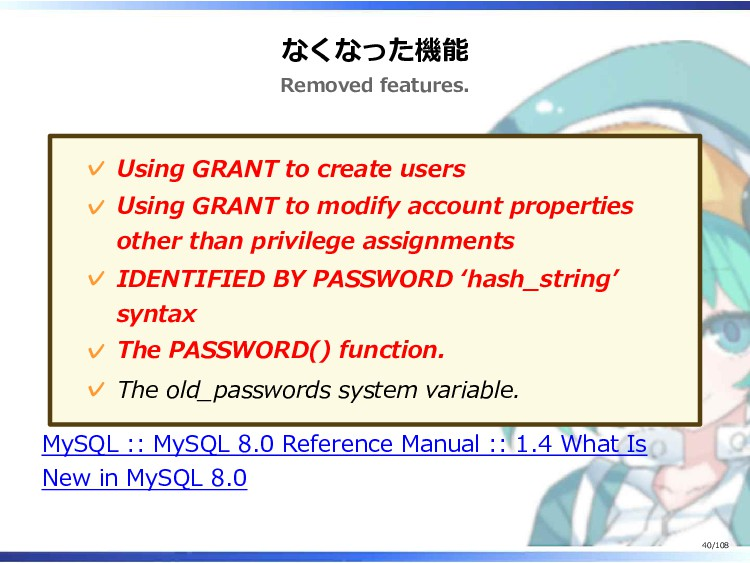 なくなった機能 Removed features. Using GRANT to create...
