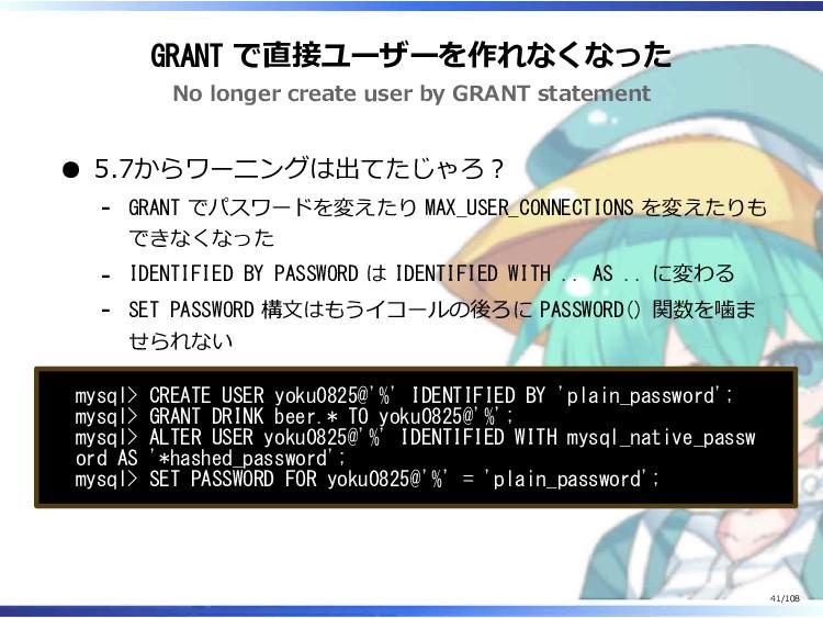 GRANT で直接ユーザーを作れなくなった No longer create user by ...