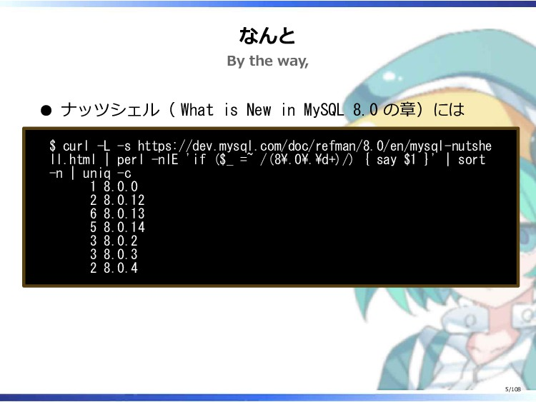 なんと By the way, ナッツシェル( What is New in MySQL 8....