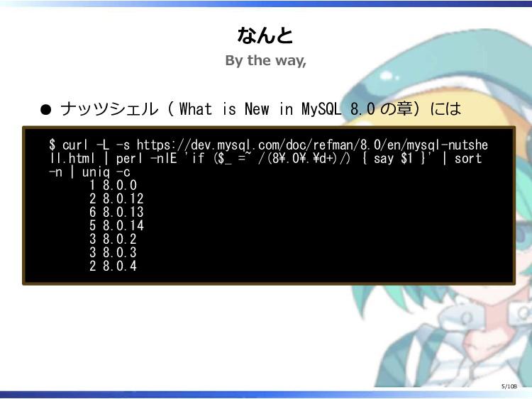 なんと By the way, ナッツシェル( What is New in MySQL 8....