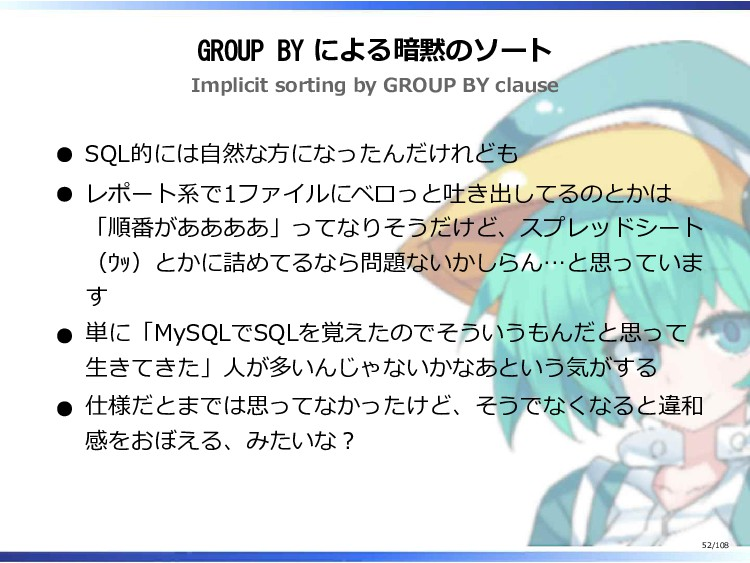 GROUP BY による暗黙のソート Implicit sorting by GROUP BY...