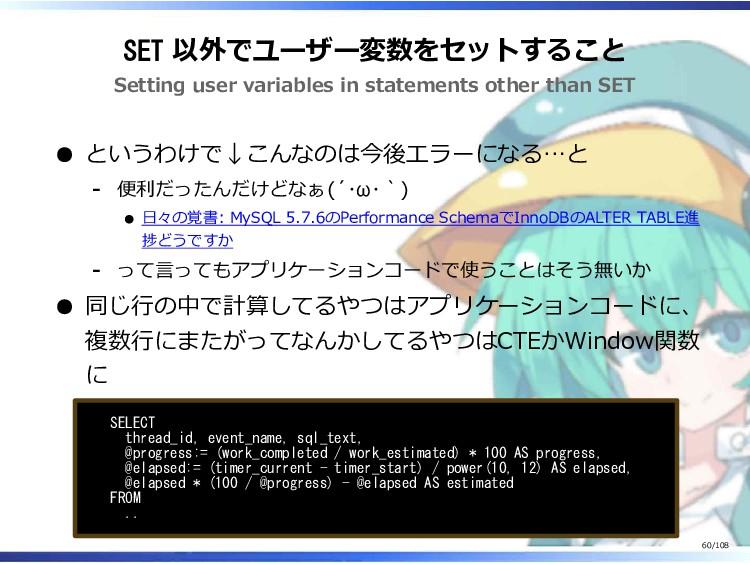 SET 以外でユーザー変数をセットすること Setting user variables in...