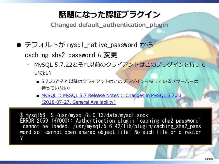 話題になった認証プラグイン Changed default_authentication_pl...