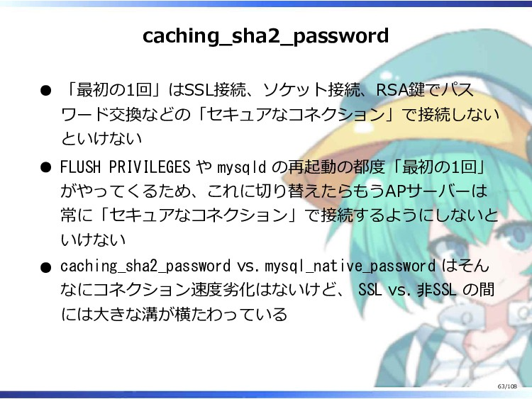 caching_sha2_password 「最初の1回」はSSL接続、ソケット接続、RSA鍵...