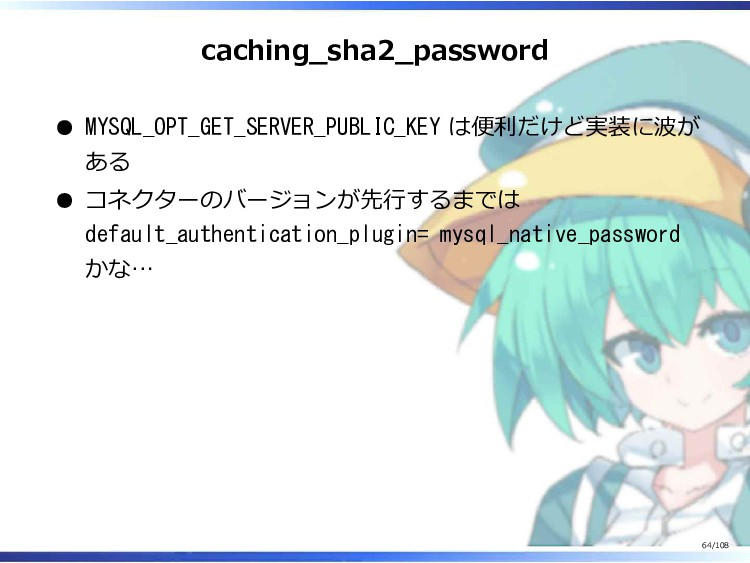 caching_sha2_password MYSQL_OPT_GET_SERVER_PUBL...