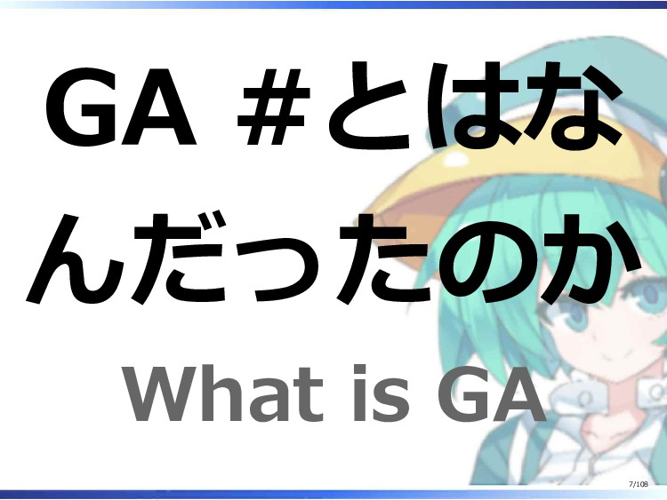 GA #とはな んだったのか What is GA 7/108