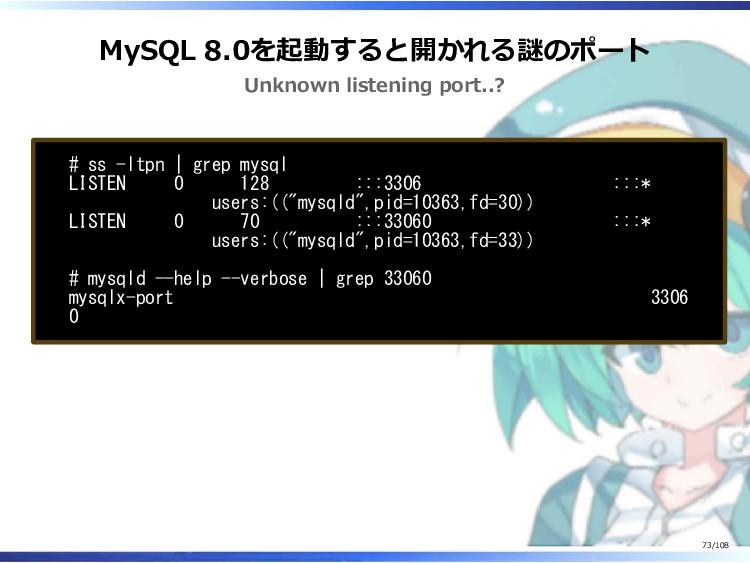 MySQL 8.0を起動すると開かれる謎のポート Unknown listening port...