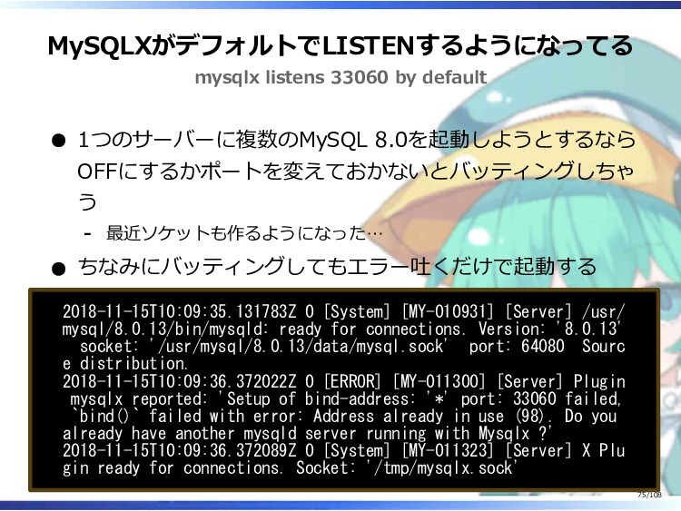 MySQLXがデフォルトでLISTENするようになってる mysqlx listens 330...