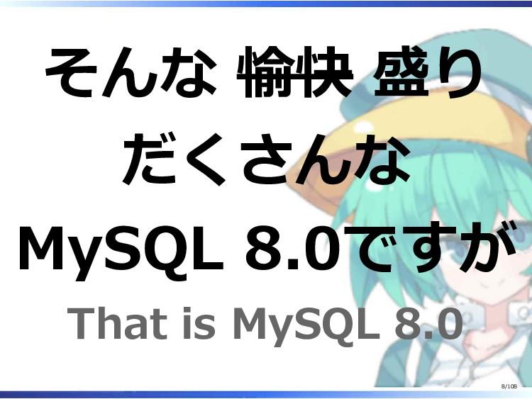 そんな 愉快 盛り だくさんな MySQL 8.0ですが That is MySQL 8.0 ...