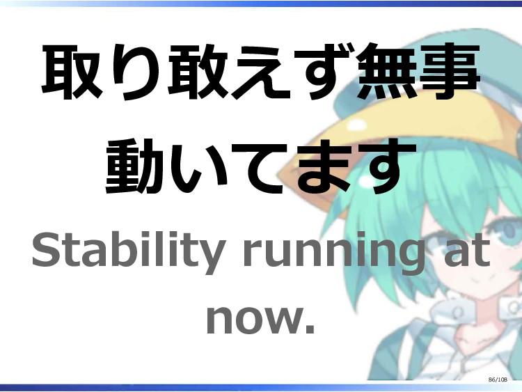 取り敢えず無事 動いてます Stability running at now. 86/108