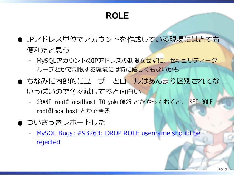ROLE IPアドレス単位でアカウントを作成している現場にはとても 便利だと思う MySQLア...