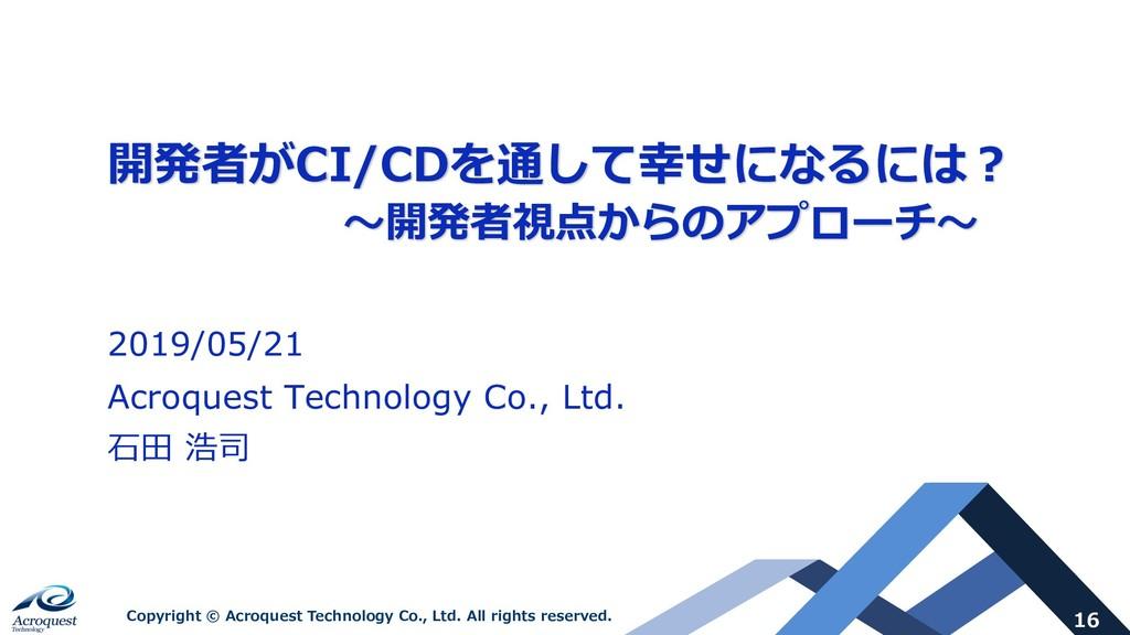 16 Copyright © Acroquest Technology Co., Ltd. A...