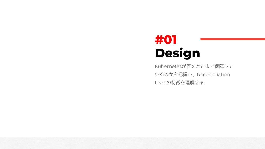 #01 Design Kubernetes͕ԿΛͲ͜·Ͱอোͯ͠ ͍Δͷ͔ΛѲ͠ɺRecon...