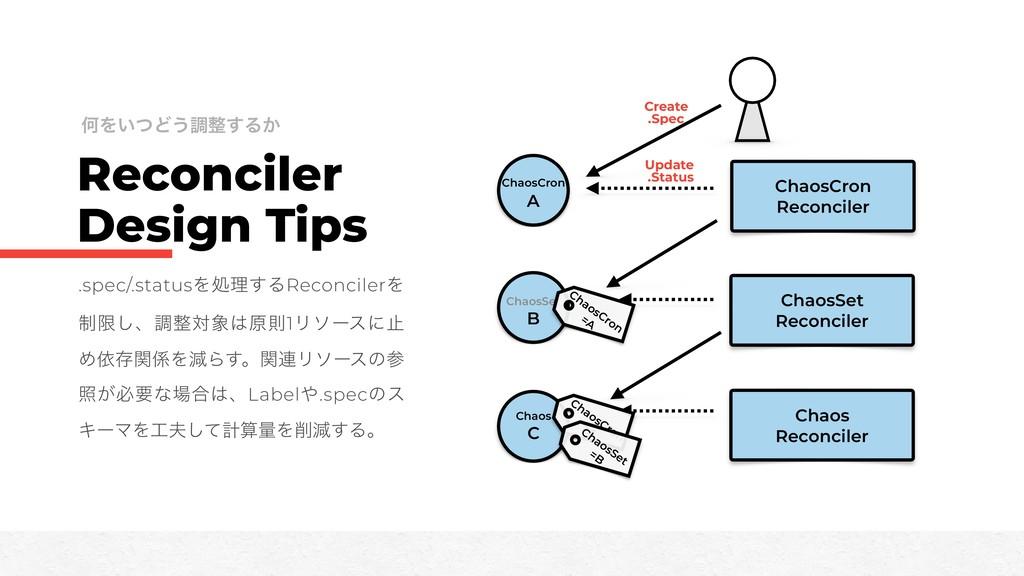 Update .Status Reconciler Design Tips .spec/.st...