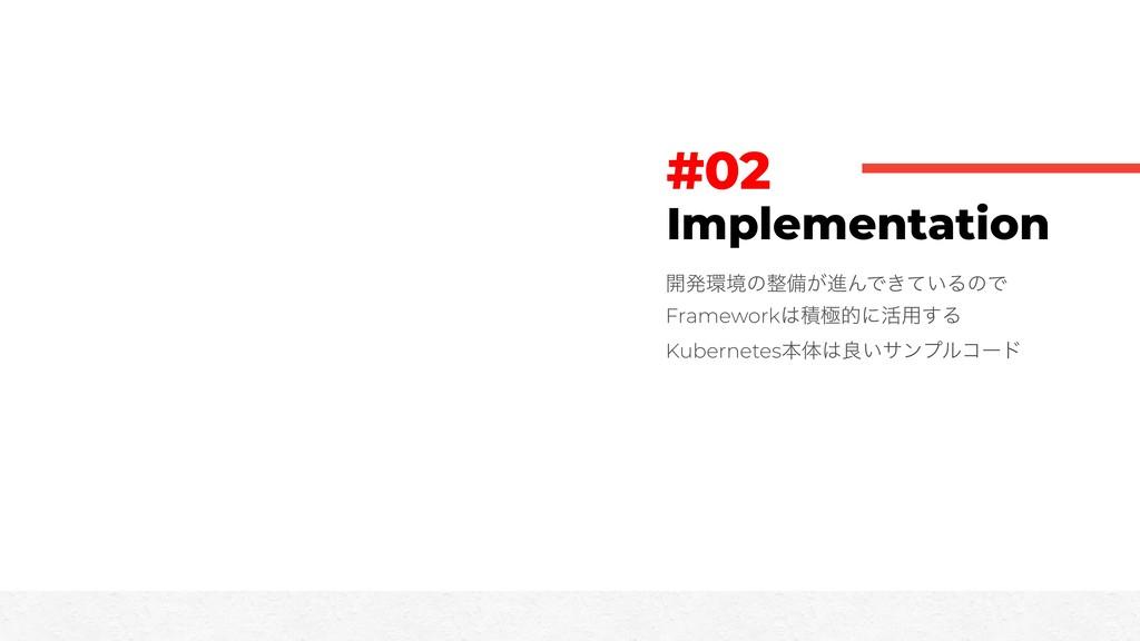 #02 Implementation ։ൃڥͷඋ͕ਐΜͰ͖͍ͯΔͷͰ Framework...