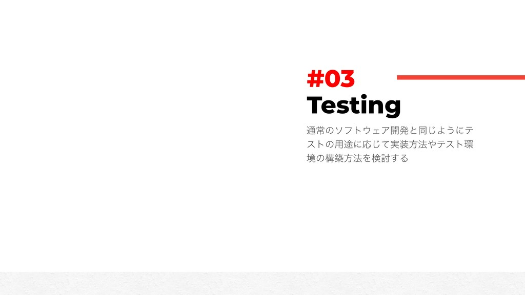 #03 Testing ௨ৗͷιϑτΣΞ։ൃͱಉ͡Α͏ʹς ετͷ༻్ʹԠ࣮ͯ͡ํ๏ςε...