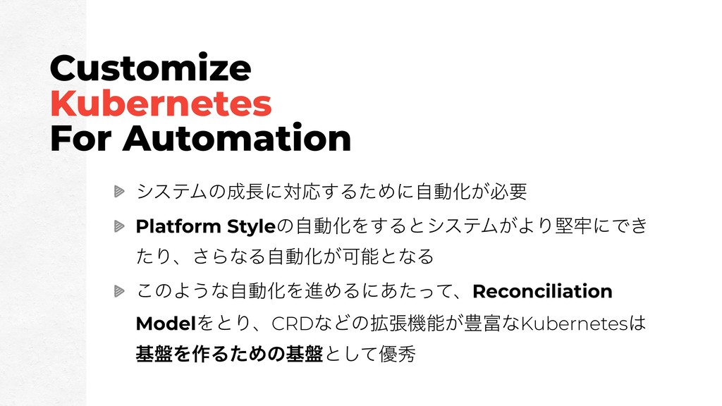 Customize Kubernetes For Automation γεςϜͷʹରԠ͢...