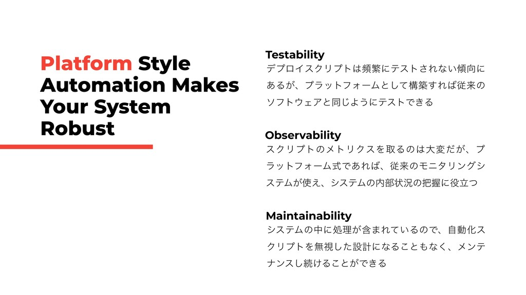 Platform Style Automation Makes Your System Rob...