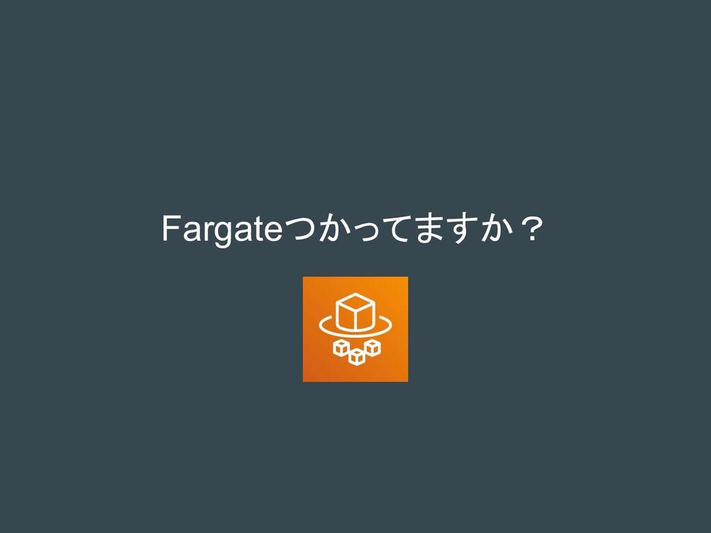 Fargateつかってますか?
