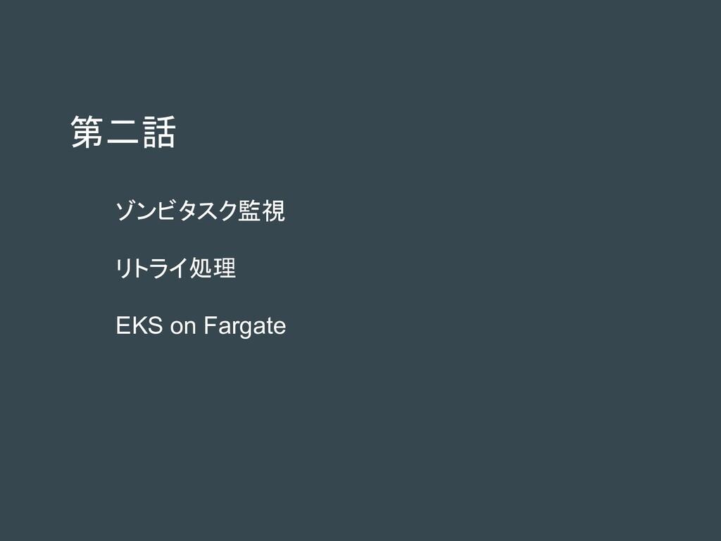 第二話 ゾンビタスク監視 リトライ処理 EKS on Fargate
