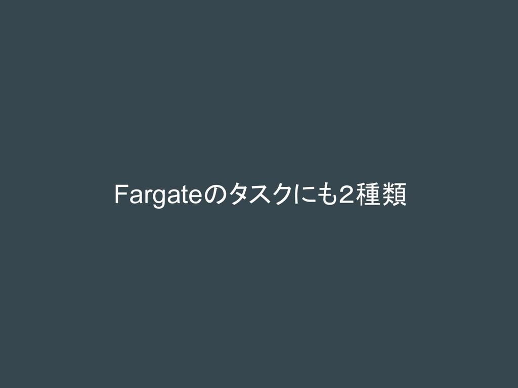 Fargateのタスクにも2種類