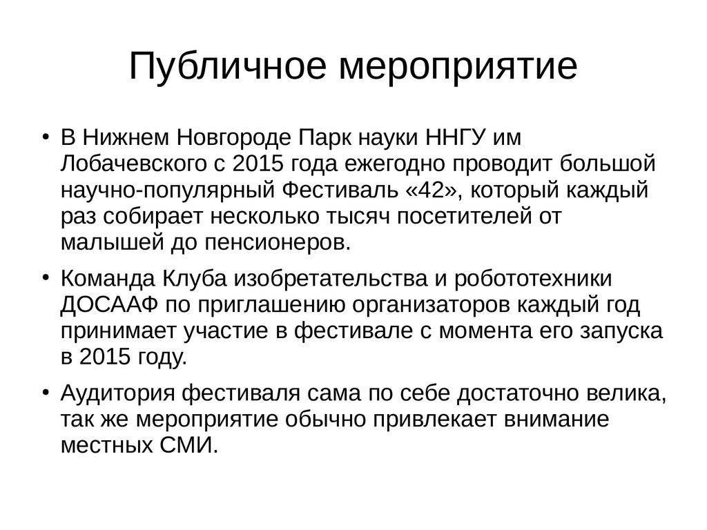 Публичное мероприятие ● В Нижнем Новгороде Парк...
