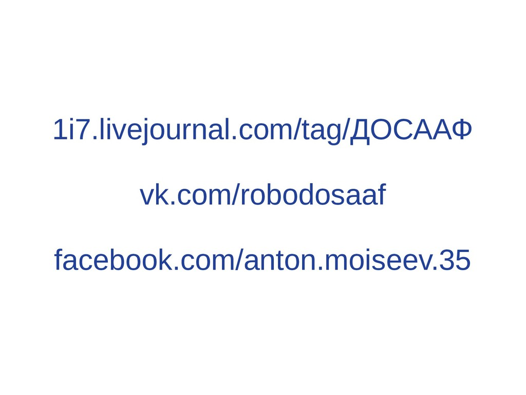 1i7.livejournal.com/tag/ДОСААФ vk.com/robodosaa...