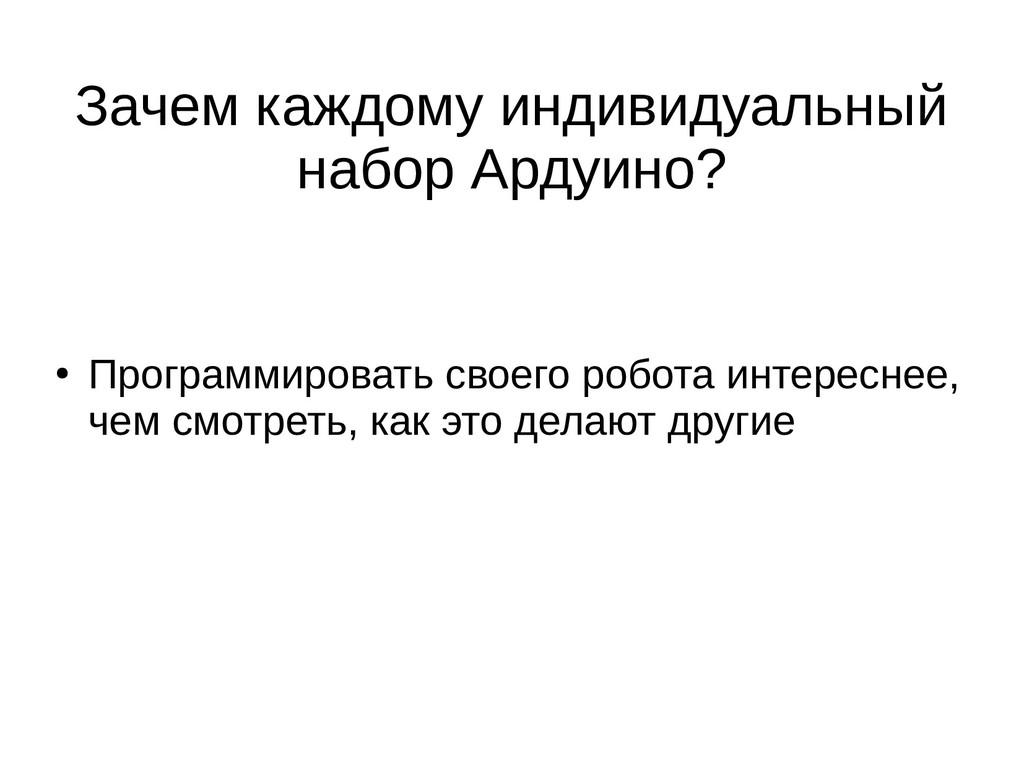 Зачем каждому индивидуальный набор Ардуино? ● П...