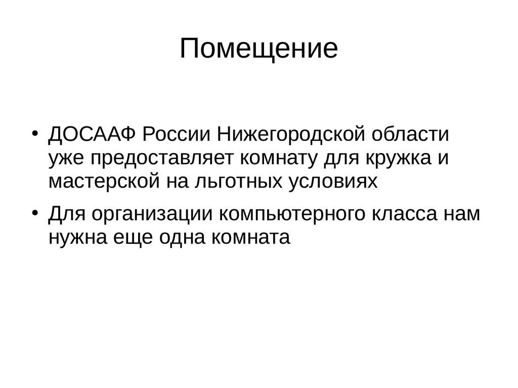 Помещение ● ДОСААФ России Нижегородской области...