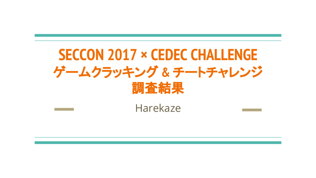 SECCON 2017 × CEDEC CHALLENGE ゲームクラッキング & チートチャ...