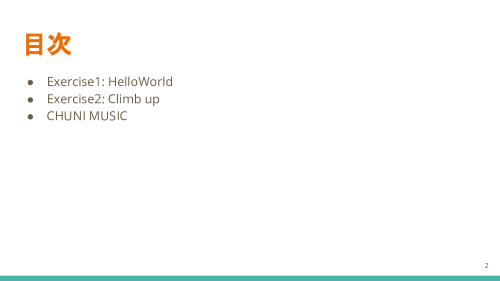 目次 ● Exercise1: HelloWorld ● Exercise2: Climb u...