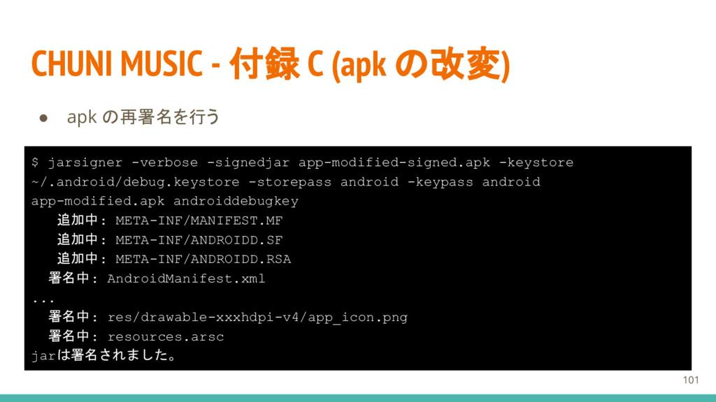 CHUNI MUSIC - 付録 C (apk の改変) ● apk の再署名を行う 101 ...