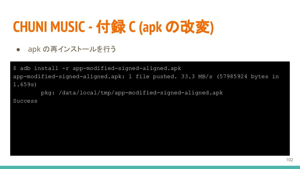 CHUNI MUSIC - 付録 C (apk の改変) ● apk の再インストールを行う ...