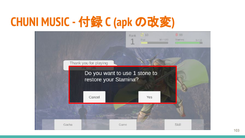 CHUNI MUSIC - 付録 C (apk の改変) 103