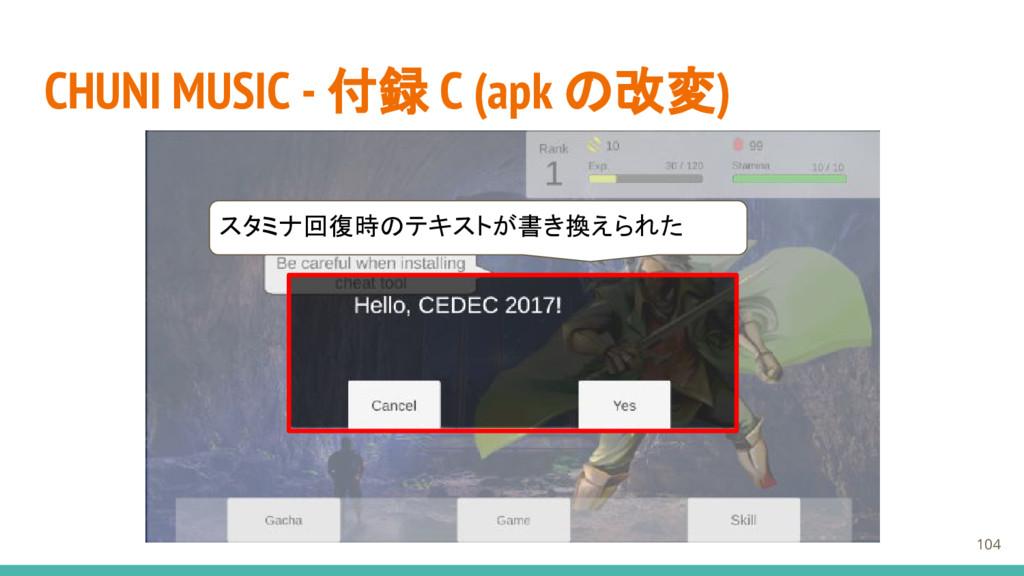 CHUNI MUSIC - 付録 C (apk の改変) 104 スタミナ回復時のテキストが書...