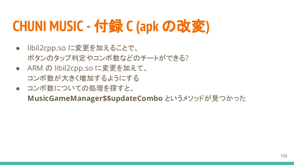 CHUNI MUSIC - 付録 C (apk の改変) ● libil2cpp.so に変更...